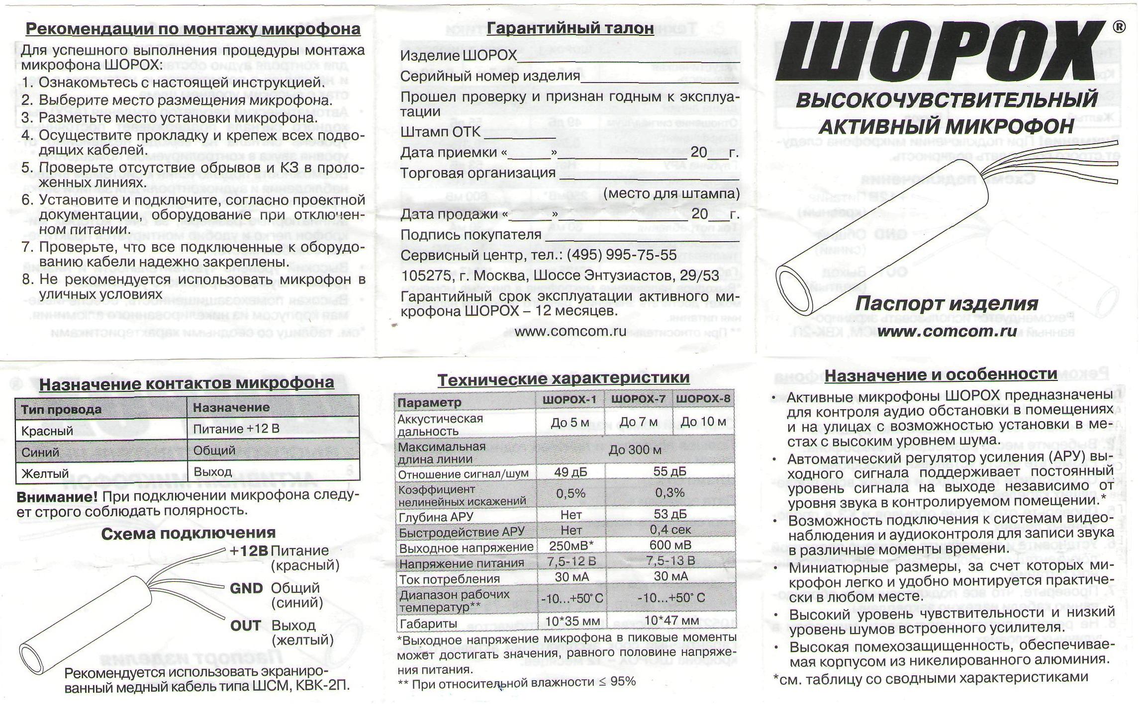 Шорох-7 Инструкция
