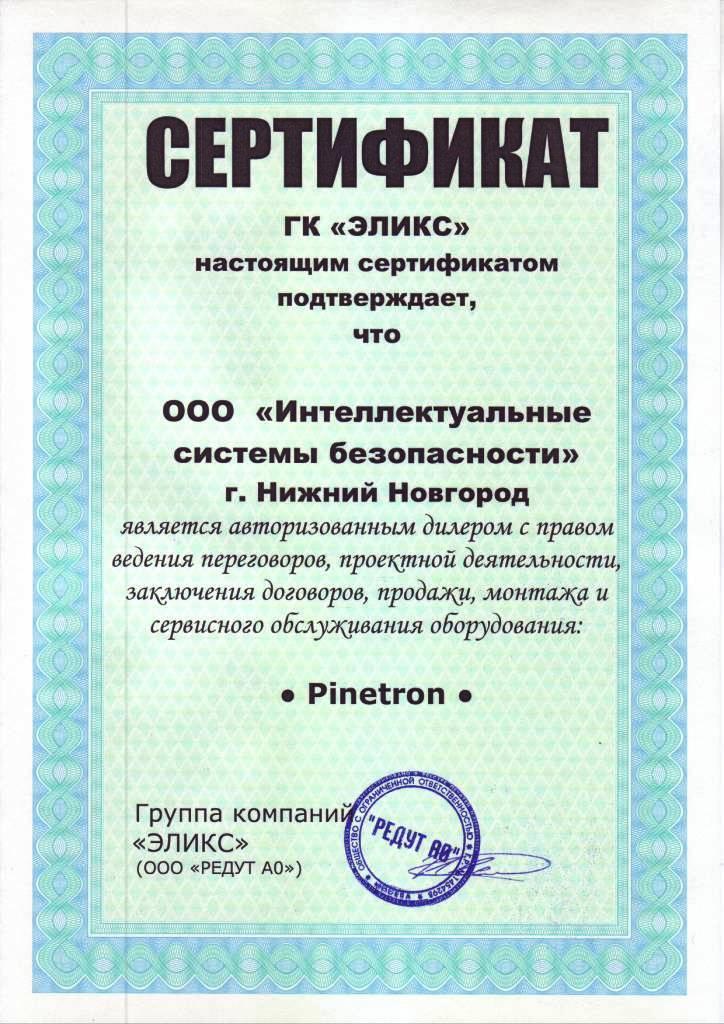 Isb дилерский сертификат pinetron